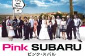 Pink Subaru – Recensione
