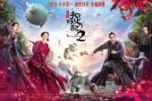 Le avventure di Wuba – Il piccolo principe zucchino (2018)