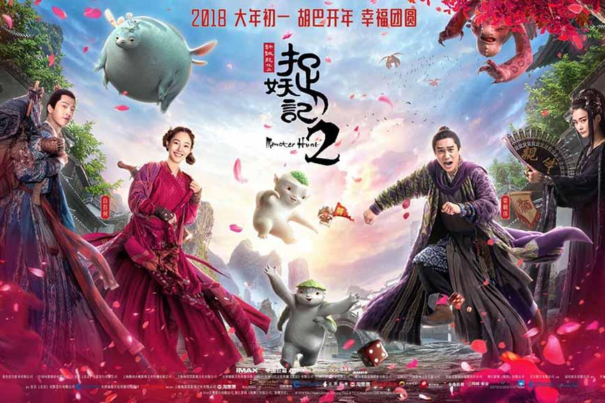 Le avventure di Wuba (2018)