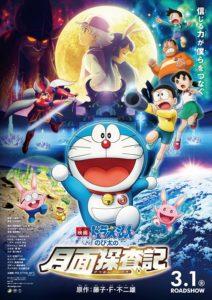 Doraemon - Nobita alla scoperta della Luna poster