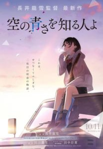 Her Blue Sky poster